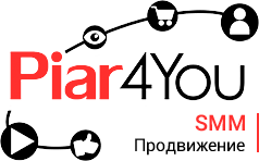 Блог Piar4You | Все об успешном SMM-продвижении